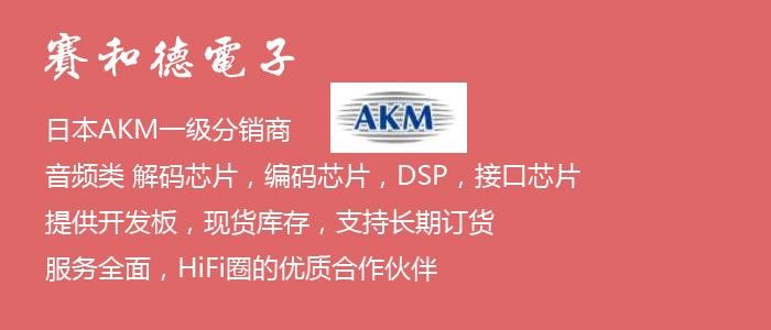 4497 4499  4490解码 AK4951  一级供应商 现货