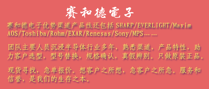 sharp夏普  everlight亿光  maxim美信  AOS万代  Toshiba东芝  Rohm罗姆  Renesas瑞萨 Sony索尼分销现货